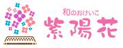 和のおけいこ 紫陽花